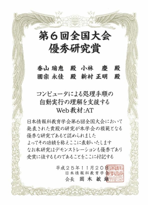 日本情報科教育学会 第6回全国大会優秀研究賞を受賞